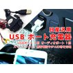 NISSAN日産車汎用USBスイッチホールカバー USBポート/オーディオポートLED点灯機能付【日産NAS-302】