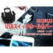 NISSAN日産車汎用USBスイッチホールカバー USBポート 2個 LED点灯機能付【日産NAS-303】