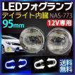 LEDデイライト内臓 LEDフォグランプ φ95mm 12V 汎用 ...