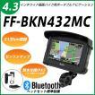 Fifty-Five 4.3インチTFT液晶 防水仕様(IPX5)バイク用ポータブルナビゲーション FF-BKN432MC