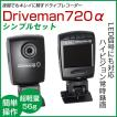 アサヒリサーチ 常時録画ハイビジョンドライブレコーダー Driveman720α シンプルセット