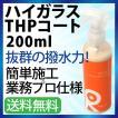 リピカ コーティング200ml  洗車 / ガラスコーティング剤 ガラスコート 洗車 カーワックス カーシャンプー 水垢 撥水 ポリマー
