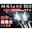 hid 最新モデルH4バルブ S9 35w/55w兼用H4Hi/Loスライド式純正交換用HIDバルブ 10000K H4バルブ 1年保証