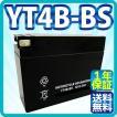 【毎日10個限定特価!】バイク バッテリー YT4B-BS 充電・液注入済み(互換:CT4B-5 FT4B-5 GT4B-5 DT4B-5 )1年間保証付き 送料無料