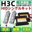 hidヘッドライト フォグランプ 55W極薄安定型バラストHIDキット※H3Cキット6000k8000k光速起動 保証付