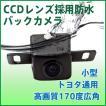 toyota トヨタ専用バックカメラ  CCDバックカメラ 広角170°防水防塵 ガイドライン付 角型 小型車載用カメラ