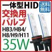 35W ミニ一体型オールインワン交換用HIDバルブ HB3/HB4/H8/H11 4300k/6000k/8000k/10000k HIDバーナー 1年保証
