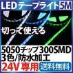 24V専用 5M 切って使えるledテープ 300SMD 5050 LEDテープライト 白ベース 白緑青 防水 コストパフォーマンス最強 正面発光LEDイルミネーション