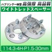 ワイドトレッドスペーサー30mm 114.3-4H-P1.5-30mmナット付 ホイール スベーサー ハブリング付ワイトレPCD 114.3mm/4穴 2枚セット N