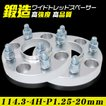 ワイドトレッドスペーサー20mm ワイトレ114.3-4H-P1.25-20mmホイール PCD 114.3mm/4穴 2枚セットハブリング付 N