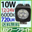 10w LED作業灯ミニ化ワークライト 4SMD  防水・防塵 12V/24V兼用 10W-F