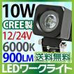 CREE製10wLED 作業灯ミニ化 ワークライト 防水・防塵 12V/24V兼用 長寿命 10W-X