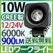 CREE製10wワークライト LED作業灯 農業建設機械 12V/24V兼用 長寿命10W-D