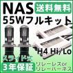 カプラーさすだけ!配線不要 リレーレスH4 キット Hi/Low切り替えHIDライト 55W HIDキット NAS製 安定型バラスト4300k6000k8000k10000k12000k 3年保証