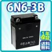 在庫処分バッテリー6N6-3B パリエ NF50M CB90-JX1CB125 CB125T