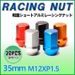 アルミナットレーシングナット軽量タイプ ホイールナット M12/P1.5 35mm 赤/青/銀/黒/ゴールドカラー選択自由 20個セット