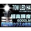 業界最高クラス 70W LEDヘッドライト一体式H4Hi/Lo切替 6000LM オールインワンled 白 ホワイト 12v 1年保証