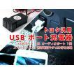 トヨタ車toyota汎用USBスイッチホールカバーAタイプ USB/オーディオ 【豊田NAS-302】