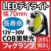 第四世代汎用 丸型 LEDデイライト ledフォグランプCOB光源 3000k/6000k 白黄選択 【NAS-729】