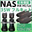 ピンクHID NAS H4 HIDキットHIDライト H4リレーレス/リレーハーネス選択 極薄安定型35W スライド式H4キットHi/Lo 3年保証