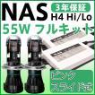 ピンクH4キットNAS H4 HIDキットHIDライト H4リレーレス/リレーハーネス選択 極薄安定型55W スライド式Hi/LoH4キット 3年保証