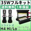 HID キット HIDヘッドライト フォグランプ 日本最安 H4バルブ極薄型バラスト12v 35w H4 Hi/Loスライド式 H4キット純白6000k 車検 安定リレーハーネス 保証付