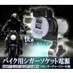 バイク用シガーライター 2USB&1ポートシガーソケット電源【FF】