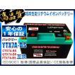 バイクバッテリー長寿命 リチウムイオンバッテリーLFP7A-BS(YTX7A-BS CTX7A-BS GTX7A-BS FTX7A-BS互換)1年保証