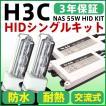H3Cキット ヘッドライト フォグランプ  NAS製 55W 極薄H3C HIDキット6000k 8000k 3年保証