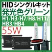 グリーンHIDキットH1 H3 H7 H8 H9 H11 HB4 HB3フルキット極薄型55W カラーHIDキットヘッドライト フォグランプ 緑 保証付