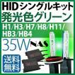 グリーンシングルhidキット ヘッドライト フォグランプ NAS 35w極薄型 交流式 緑 H1H3H7H8H11HB3HB4HIDキット3年保証