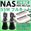 グリーン NAS H4 HIDキットH4リレーレス/リレーハーネス選択 極薄安定型55W スライド式Hi/Lo H4キットヘッドライト 緑 3年保証
