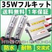 HIDキット HIDライト極薄安定型HIDヘッドライト HIDフォグランプ 35W H1 H3 H7 H8 H11 HB3 HB4HIDバルブ 薄型バラストシルバー 1年保証