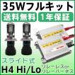 ヘッドライトH4キット HIDキット 35W 極薄バラストシルバー バルブ (Hi/Low) hid h4 スライド式/上下切替式 簡単取付リレーレス 保証付