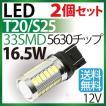 LEDバルブ T20 S25 LED 5630チップ 33SMD 白赤黄 ダブル球 シングル球 12V対応トラック