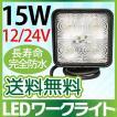 15W 5連LED作業灯 ワークライト広角 白ホワイトハイパワー 12v/24v兼用 角型