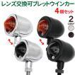 ブレット ウインカー メッキ/ブラック オレンジ/スモーク ウインカー 汎用 リアウインカー M10 モンキー ミニウィンカー ヘッドライト・ウインカー4個セット