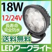 18W 6発LED作業灯 ワークライト広角 ハイパワーホワイト 12v〜24vに対応 丸型