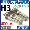 H3 LEDフォグランプ 25SMD 2個 セット 白