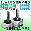 HID交換用シングルバルブ 35W HIDバルブD1C(D1S、D1R共通) 6000K,8000K D1バーナー 即納 1年保証