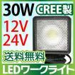 CREE製 30W LED作業灯ワークライト出力サーチライトイカ釣集魚灯建設機械/作業車/船舶 白 12v24v兼用 角型 防水・防塵 1年保証