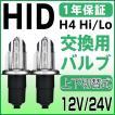 hid h4 35W H4上下切替式HIDバルブ H4 Hi/Lo 4300k6000k8000k10000k12000k H4バーナー 1年保証