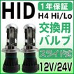 hid h4ヘッドライト・フォグランプ 35W H4スライド切替式HIDバルブ 2本 H4 Hi/Loバーナー12V24V兼用 最高品質 1年保証