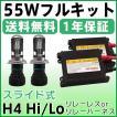 HID キット ヘッドライト フォグランプ H4HiLoキット 55w リレーレスH4 キット極薄安定型 簡単取付 hidキット 12V 保証付