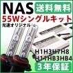 HIDキットNAS製 55W最新ナノテク採用極薄フルキットH1H3H7H8H1HB4HB3キット 55Wナノテク式hidキット(キセノン) 安心保証