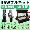 簡単取付リレーレスH4 HiLoキット 35WHIDキット ヘッドライトイストNCP6 ヘッドH4キット交流式 1年保証