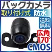 バックカメラ CMOS ガイドライン有 広角170°死角が大幅に減少 超小型 防水 車載用カメラ