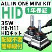 最新ミニ化一体型MRワゴン H18.1〜H22.12 MF22Sフォグランプ用35wH8オールインワンHIDキット