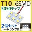 SMD (2x3)6連LED ルームランプ 1個 純ホワイト価安メール便で送料無料