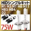 hid 35W55Wより明るい!爆光75W HIDキットH1H3H8H11HB4HB3フルキット 6000k8000k(キセノン) ヘッドライトhidキット世界一の明るさ  保証付